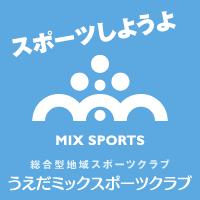 総合型地域スポーツクラブ「うえだミックスポーツクラブ」